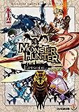モンスターハンター EPISODE~ novel.3 (ファミ通文庫)