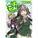 さばかん! 甲斐高校サバゲ部隊 【単話版】(14) (コミックライド)