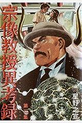 宗像教授異考録(2) (ビッグコミックススペシャル) Kindle版