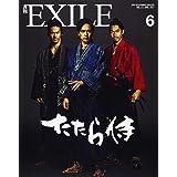 月刊EXILE(エグザイル)2017年06月号