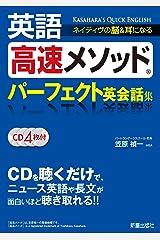 英語高速メソッド パーフェクト英会話集 <CD無しバージョン> Kindle版