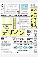 UIデザイン みんなで考え、カイゼンする。 Kindle版