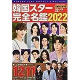 韓国スター完全名鑑2022 (COSMIC MOOK)