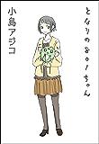 【デジタル新装版】 となりの801ちゃん (1) 【デジタル新装版】となりの801ちゃん (ぶんか社コミックス)