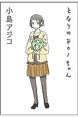 【デジタル新装版】 となりの801ちゃん (1) 【デジタル新装版】となりの801ちゃん (ぶんか社コミックス) Kindle版