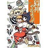 猫神やおよろず(4) (チャンピオンREDコミックス)