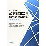 平成31年基準 公共建築工事積算基準の解説(建築工事編)
