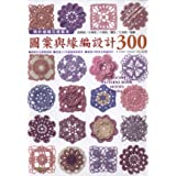 Japanese Craft Book - Crochet Motif Edging 300 Patterns