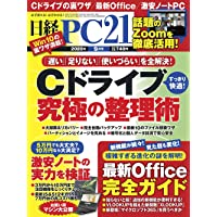 日経PC21 2020年 9 月号
