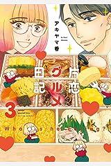 片恋グルメ日記 : 3 (アクションコミックス) Kindle版