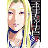 ホームルーム(8) (コミックDAYSコミックス)