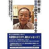 飯山一郎の世界の読み方、身の守り方: 23世紀の新日本人へ向けて、私たちの命をつなげ!