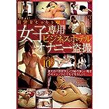 日常をこっそり覗く 女子専用ビジネスホテルオナニー盗撮 [DVD]