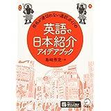 指名が途切れない通訳ガイドの英語で日本紹介アイデアブック