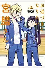 お近づきになりたい宮膳さん 2巻 (デジタル版ガンガンコミックスJOKER) Kindle版