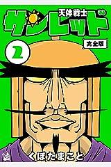 天体戦士サンレッド 完全版 2巻 Kindle版