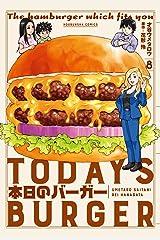 本日のバーガー 8巻 (芳文社コミックス) Kindle版