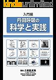 入門編・丹田呼吸の科学と実践