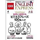 [音声DL付き]CNN ENGLISH EXPRESS 2021年4月号