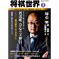 将棋世界 2021年7月号(付録セット) [雑誌]