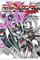 機動戦士クロスボーン・ガンダム ゴースト(10) (角川コミックス・エース) Kindle版