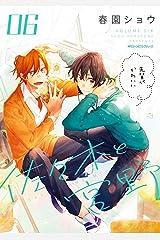 佐々木と宮野 6 (MFC ジーンピクシブシリーズ) Kindle版