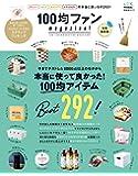 100均ファンmagazine! 令和最新版 (晋遊舎ムック)