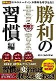 競馬王テクニカル 勝利の習慣編 (競馬王馬券攻略本シリーズ)