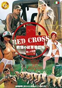 RED CROSS 戦慄の従軍看護婦 ~癒しの報酬~ [DVD]