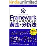 フレームワーク「枠組み」でビジネスを変える黄金の分析法: なぜ、Framework(フレームワーク)でお金が稼げるのですか? ミニッツブックシリーズ