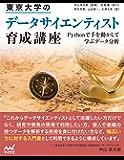 東京大学のデータサイエンティスト育成講座
