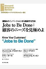 Jobs to Be Done:顧客のニーズを見極めよ DIAMOND ハーバード・ビジネス・レビュー論文 Kindle版