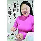 ダウン症の書家金澤翔子の一人暮らし