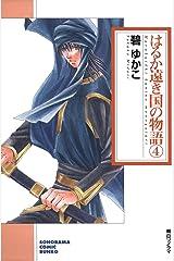 はるか遠き国の物語(4) (ソノラマコミック文庫) Kindle版