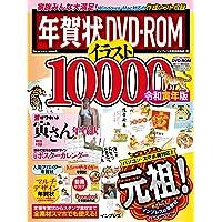 (付録寅さんカレンダー)年賀状DVD-ROM イラスト10000 令和寅年版 (インプレス年賀状ムック)