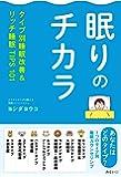 眠りのチカラ (タイプ別睡眠改善&リッチ睡眠TIPS 101)
