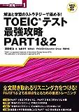 TOEICテスト最強攻略PART1&2[MP3音声付] (パート別攻略シリーズ)