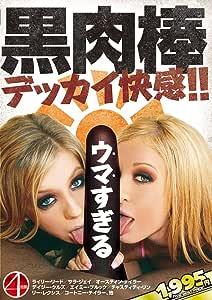 黒肉棒 ~デッカイ快感!!~ [DVD]