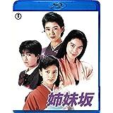 姉妹坂 [Blu-ray]