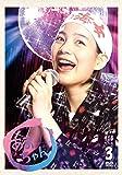 能年玲奈主演 連続テレビ小説 あまちゃん 完全版(新価格版) DVD-BOX3 全6枚【NHKスクエア限定商品】