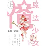 魔法少女 俺 上巻(POE BACKS/Beコミックス)
