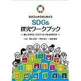 自分ごとからはじめよう SDGs探究ワークブック ~旅して学ぶ、サスティナブルな考え方