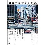 ele-king臨時増刊号 コロナが変えた世界 (ele-king books)