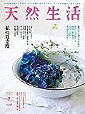 天然生活 2020 年 7 月号 [雑誌] (デジタル雑誌)