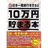 10万円貯まる本 日本一周版