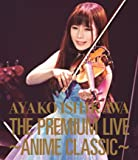 THE PREMIUM LIVE~ANIME CLASSIC~ [Blu-ray]
