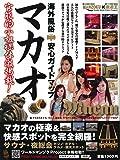 海外風俗安心ガイド マカオ (C's Mook 73)