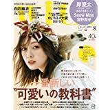 with (ウィズ) 2021年 8月号 [雑誌]