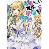 この素晴らしい世界に祝福を! 6 六花の王女 (角川スニーカー文庫)
