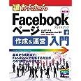 今すぐ使えるかんたん Facebookページ 作成&運営入門 改訂2版 (今すぐ使えるかんたんシリーズ)